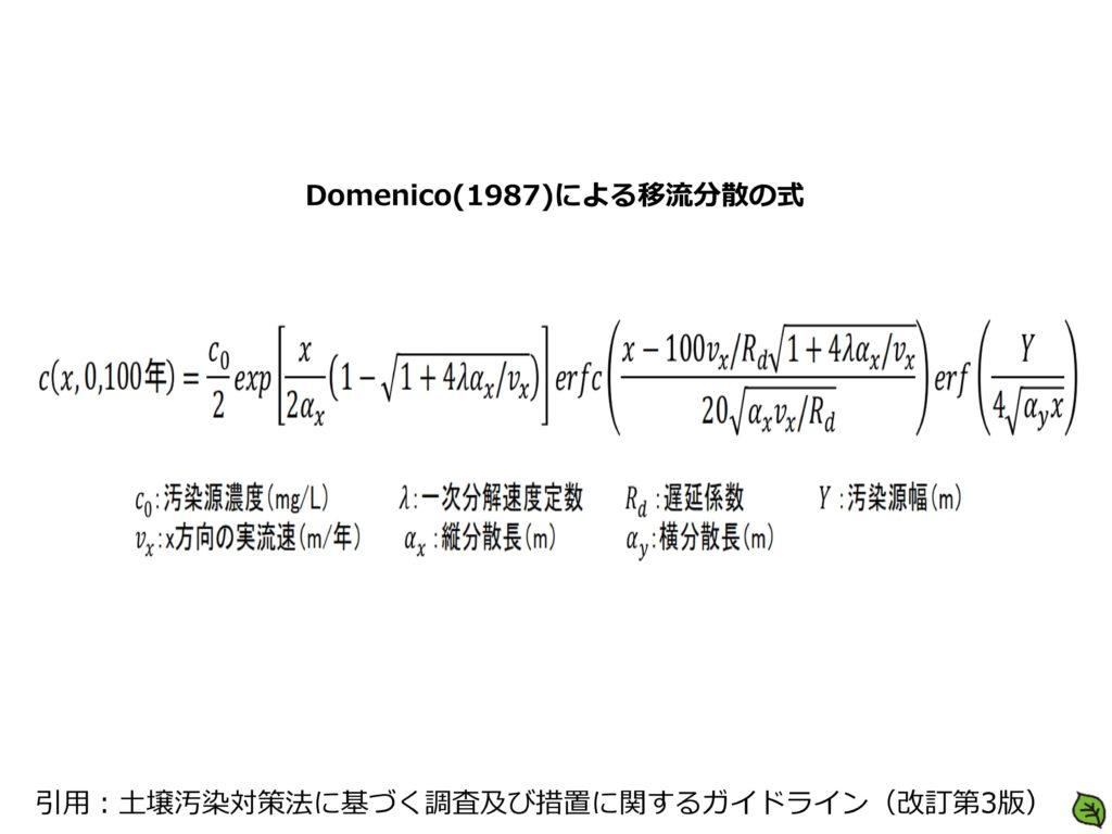 Domenico(1987)による移流分散の式