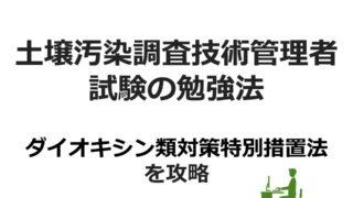 【環境省土壌汚染調査技術管理者試験の勉強法】ダイオキシン類特別措置法を攻略