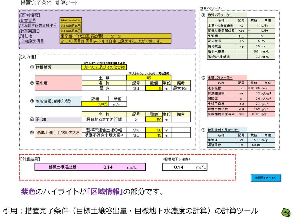 措置完了条件(目標土壌溶出量・目標地下水濃度の計算)の計算ツール2