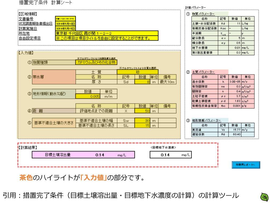 措置完了条件(目標土壌溶出量・目標地下水濃度の計算)の計算ツール3